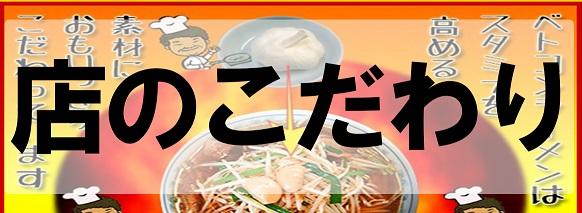 福山のベトコンラーメン光福亭「こだわり」