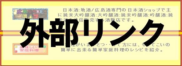 福山のベトコンラーメン光福亭「相互リンク」