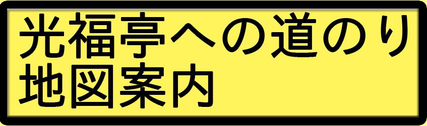 福山のベトコンラーメン光福亭への道のり