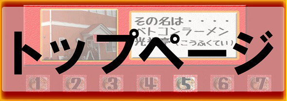 福山のベトコンラーメン光福亭「トップページ」